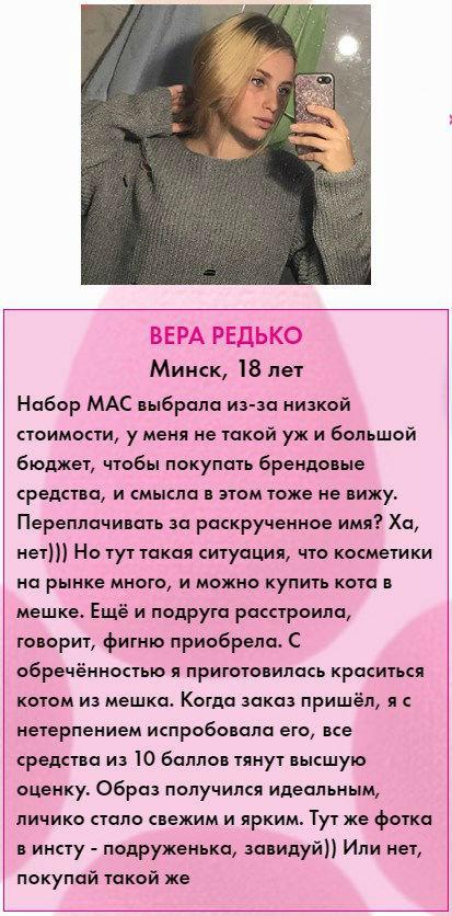 Набор косметики MAC