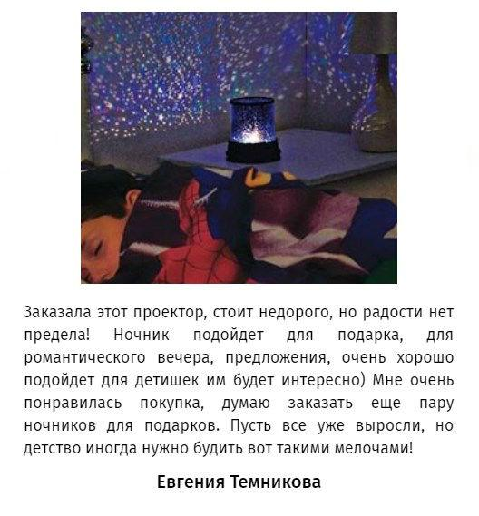 Ночной светильник Sleep Master