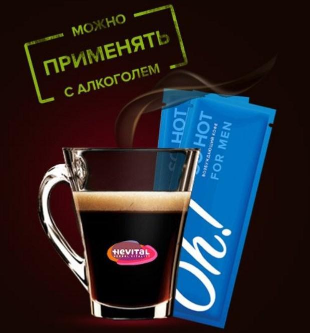 Oh So Hot возбуждающий кофе