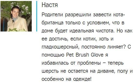 Перчатки pet brush glove
