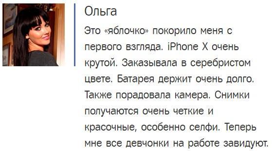 Точная копия iphone X
