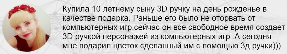 3D ручка с ABS пластиком
