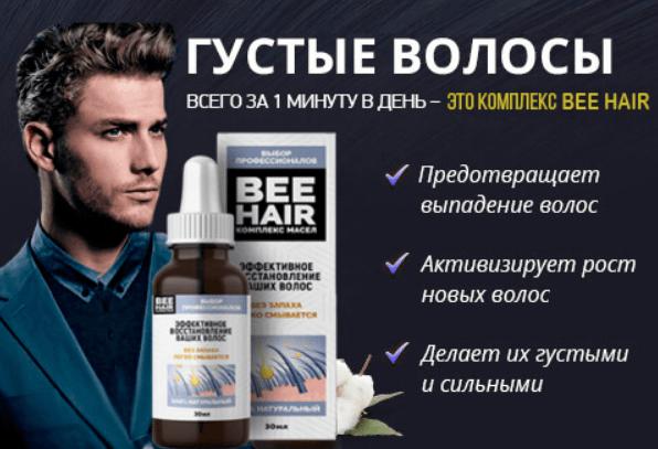 BeeHair для роста волос